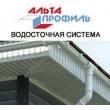 «Альта-Профиль» (Россия) (ПВХ)